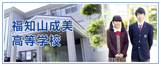 福知山成美高等学校