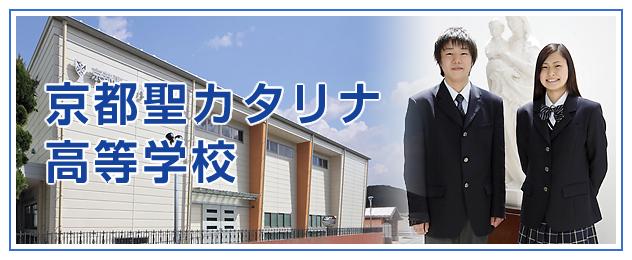 京都聖カタリナ高等学校