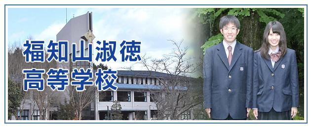 福知山淑徳高等学校