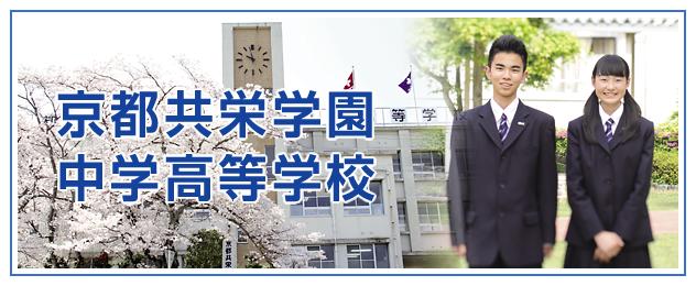 京都共栄学園中学高等学校